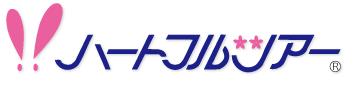 ハートフルツアー 株式会社東北海道トラベル