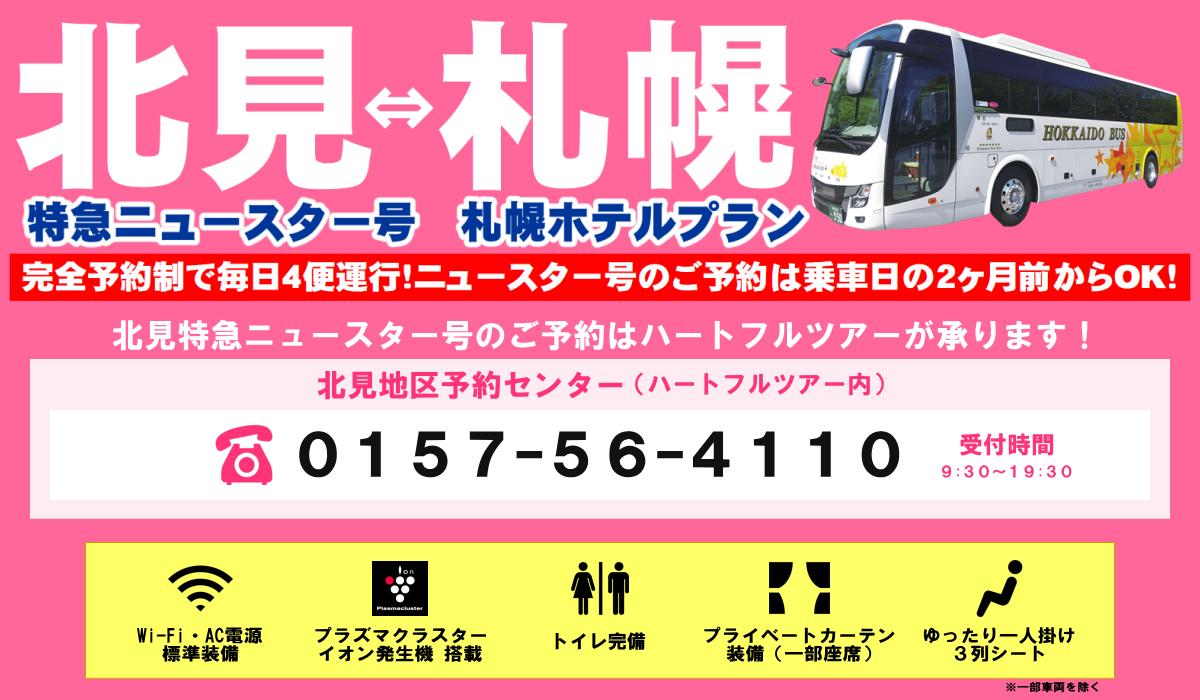 北見特急ニュースター号 札幌ホテルプラン