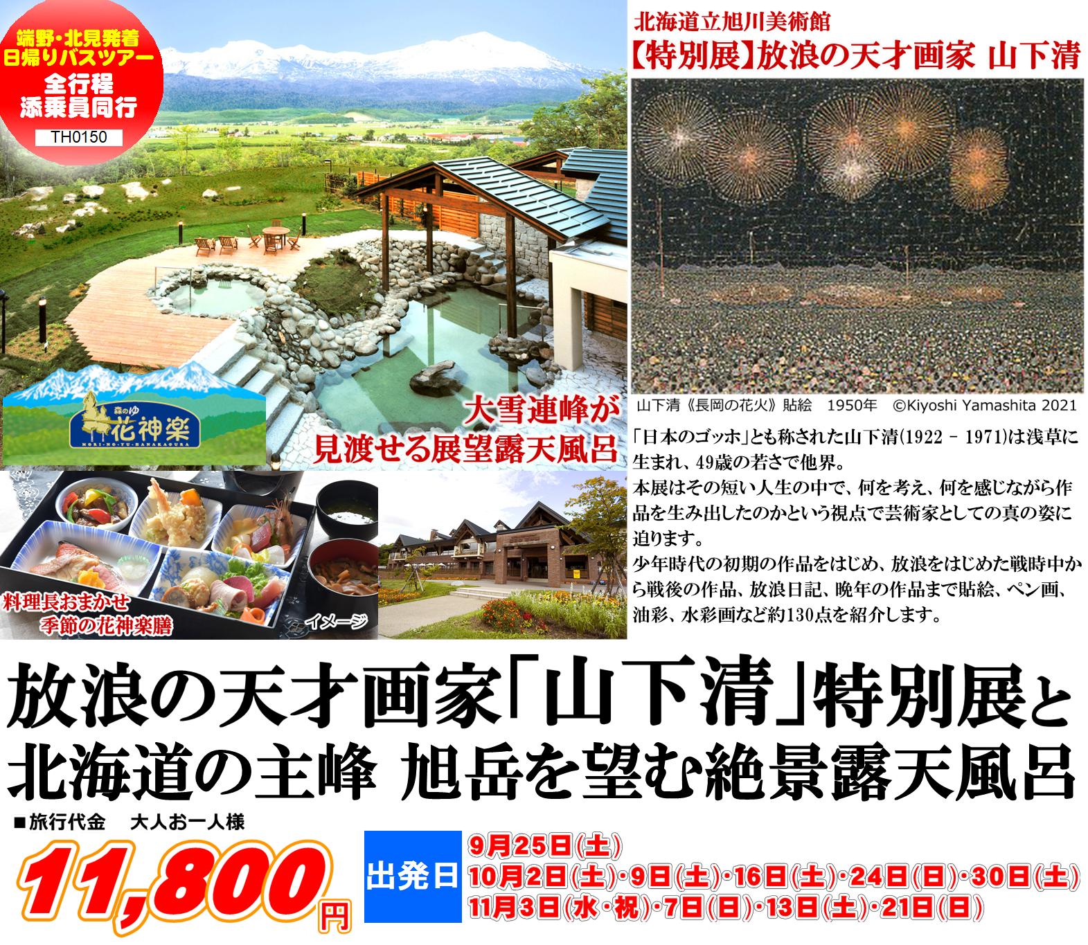 放浪の天才画家「山下清」特別展と北海道の主峰 旭岳を望む絶景露天風呂 日帰り