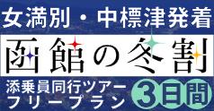 函館の冬割ツアー