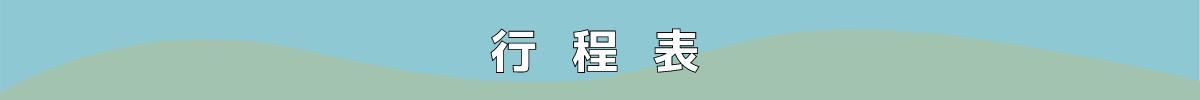 shirube2021_bn